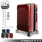 Deseno 行李箱 尊爵傳奇3代 CL2380-24吋 金屬紅 加大防爆拉鍊旅行箱 MyBag得意時袋