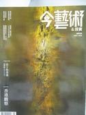 【書寶二手書T6/雜誌期刊_YCH】今藝術&投資_308期_與提爾曼斯談攝影與藝術