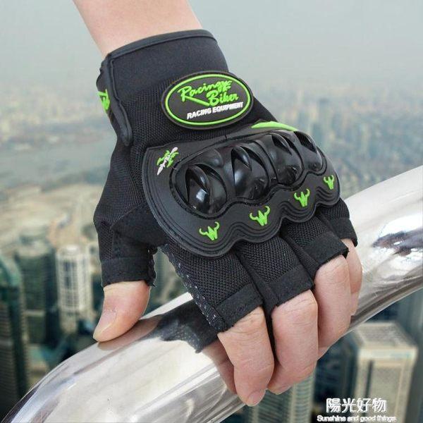 騎行手套電動摩托車 防滑透氣賽車硬殼防摔運動軍迷半指手套 夏季 陽光好物