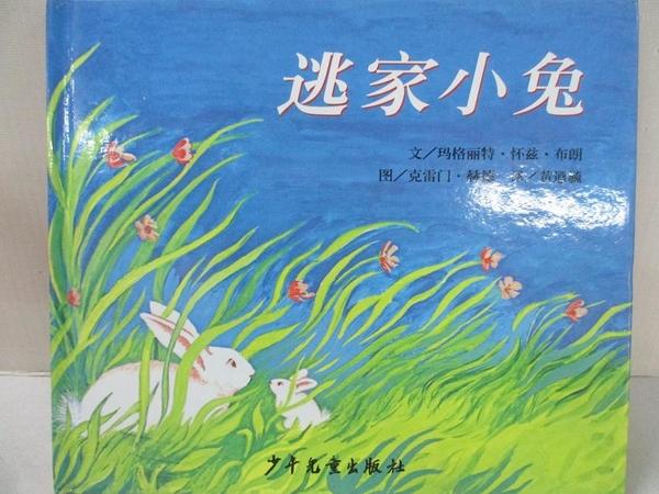 【書寶二手書T4/少年童書_HIH】逃家小兔(簡體)_Margaret Wise Brown, 黃迺毓