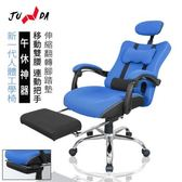 【JUNDA】人體工學愛莉維亞-休閒腳墊款辦公椅/電腦椅(藍)