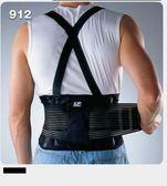 【宏海護具專家】 護具 護腰 LP 912 雙肩帶型工作保護腰帶 (1個裝) 【另有售LP 937新款護腰】