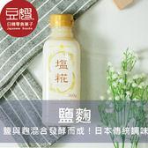 【豆嫂】日本廚房 鹽麴(350g)