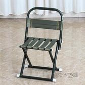 摺疊椅子 便攜 家用 摺疊馬扎 靠背椅子 摺疊小板凳 戶外摺疊凳  ATF  喜迎新春