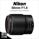 登入禮~7/31 Nikon NIKKOR Z 50mm F1.8 S 定焦 大光圈 鏡頭 Z7 公司貨【24期】 薪創數位