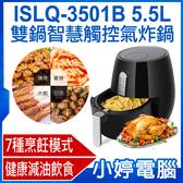 【3期零利率】全新 贈烘焙大禮包 ISLQ-3501B 5.5L雙鍋智慧觸控氣炸鍋 7種烹飪模式 液晶觸控螢幕
