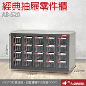 【經典抽屜零件櫃】樹德 A8- 520 20格抽屜 裝潢 水電 維修 汽車 耗材 電子 3C 包膜 精密 車床 電器
