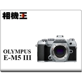 Olympus E-M5 Mark III Body 銀色〔單機身〕平行輸入