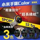 小米手錶Color 運動版 血氧偵測 NFC GPS 智慧手錶 運動手錶 電子錶 小米手環 運動手環