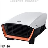 嘉儀【KEP-20】陶瓷防潑水電暖器