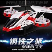 遙控飛機耐摔合金直升機模型充電動兒童男孩玩具禮物無人機飛行器  享購