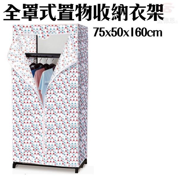 金德恩 全罩式防塵置物收納衣櫥75x50x160cm/顏色隨機/衣架/置物架/收納架