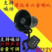 機車汽車喇叭警報器多音三音喇叭改裝六音電動車12V帶喊話器