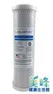 濾水器-美國品牌Liquatec壓縮柱狀活性碳濾心10吋規格濾心CTO通過NSF食品安全認證,只賣200元