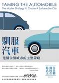 (二手書)馴服汽車:建構永續城市的主要策略