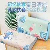 乳膠枕套夏季冰絲涼席記憶枕頭套50x30成人單人60*40兒童學生枕巾   莉卡嚴選