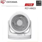 IRIS OHYAMA PCF-HM23W 擺動式循環扇 電風扇 靜音 節能 省電 原廠公司貨