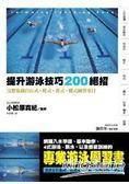 提升游泳技巧200絕招 完整收錄自由式‧蛙式‧仰式‧蝶式練習項目