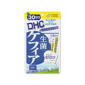 DHC 克菲爾活性益生菌(30日份)【小三美日】