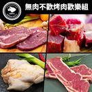 安食 無肉不歡中秋烤肉歡樂組(B0UG1...