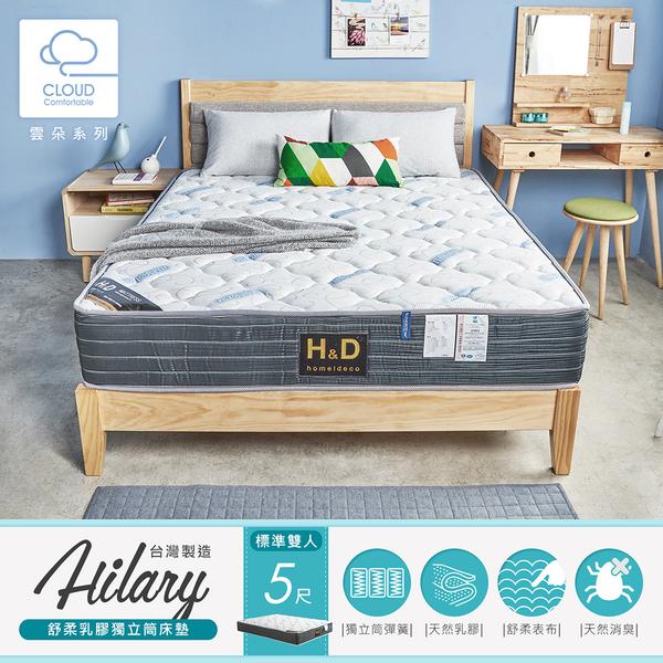 雲朵系列-希拉莉舒柔乳膠獨立筒床墊/雙人5尺/H&D東稻家居