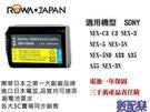 ROWA SONY專用 FW50鋰電池