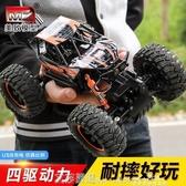 玩具 超大號電動遙控越野車四驅高速攀爬賽車男孩充電兒童玩具汽車6歲3 【快速出貨】YYJ