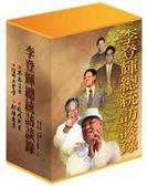 李登輝總統訪談錄