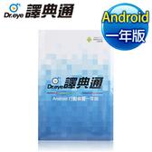 [哈GAME族]滿399免運費 可刷卡 最強翻譯軟體 Dr.eye 譯典通 for Android 一年版 安卓手機必備