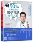 蒼藍鴿醫師告訴你:90%攸關性命的醫學常識,沒有人教!【暢銷增訂版】【城邦讀書花園】