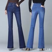 大碼牛仔褲女高腰顯瘦微喇褲韓版氣質減齡新款垂感喇叭褲顯瘦闊腿長褲 DR36086【Pink 中大尺碼】