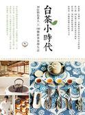 (二手書)台茶小時代:30位特色茶人x150種新茶美學生活