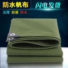 加厚貨車防水帆布遮陽隔熱篷布油布防曬防雨布遮雨棚苫布戶外蓬布 限時七折