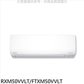 《結帳打9折》大金【RXM50VVLT/FTXM50VVLT】變頻冷暖橫綱分離式冷氣8坪