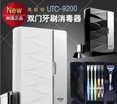 韓國原裝進口牙刷消毒器UTOREX牙刷架牙刷殺菌盒
