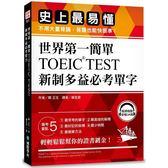 世界第一簡單!TOEIC TEST新制多益必考單字:史上最易懂不用大量背誦答題也