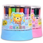 畫筆兒童水彩筆套裝36色無毒可水洗HLW 交換禮物