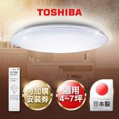 TOSHIBA 4-7坪 星爍 LED遙控 吸頂燈 LEDTWTH61S