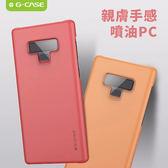 G-CASE 三星 Galaxy Note9 手機殼 超薄 噴油PC 尚系列 保護殼 超纖 膚感 硬殼 時尚 商務 保護套