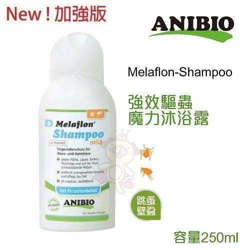 『寵喵樂旗艦店』德國家醫ANIBIO《Melaflon-Shampoo 強效驅蟲魔力沐浴露》250ml