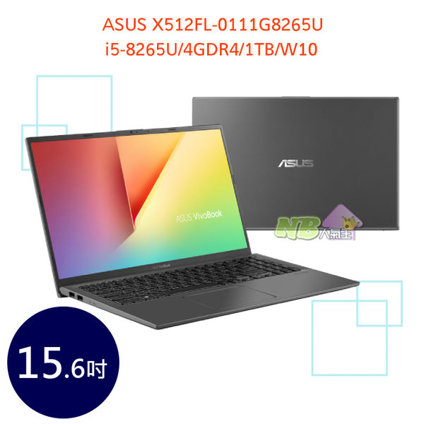 ASUS X512FL-0111G8265U 15.6吋 ◤0利率◢ 筆電 (i5-8265U/4GDR4/1TB/W10)