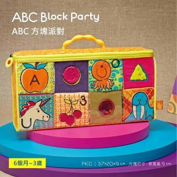 美國【B.Toys】ABC方塊派對(布積木) 1151元