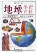 (二手書)新世紀地球學習百科(精裝/原價)