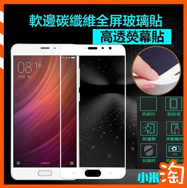 小米Max 2 小米6 小米5s Plus紅米Note4 Note 4x軟邊碳纖維鋼化膜玻璃貼 滿屏滿版 全屏螢幕貼高透
