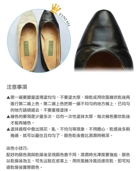 酒精染色劑清潔皮革染色補色皮鞋皮包染色皮衣染色麂皮染色 [鞋博士嚴選鞋材]