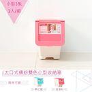收納箱/置物箱/衣物箱 大口式繽紛雙色[1入] 浪漫粉_小型收納箱  dayneeds