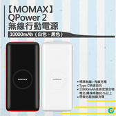 【現貨供應】Momax Q.Power 2 無線流動電源 無線充電行動電源 10000mAh  / 一次刷清