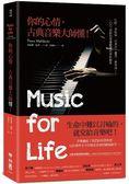 你的心情,古典音樂大師懂!巴哈、莫札特、貝多芬、蕭邦、德布西……100首陪你度過