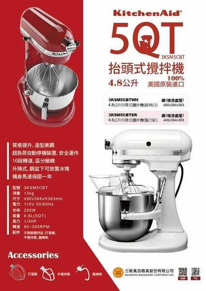 台灣公司貨 KitchenAid 5QT 升降式 攪拌機 KA桌上型攪拌機 台灣保固 抬頭式攪拌機 【K1】