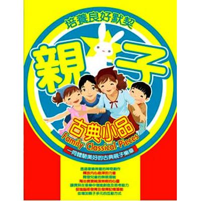 親子古典小品CD (10片裝)